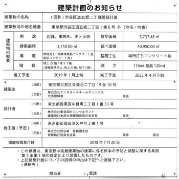 Tokyoshibuya190486