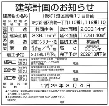Tokyotakanawa190836