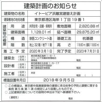 Tokyotakeshiba190717