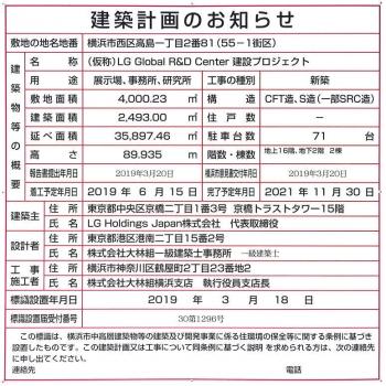 Yokohamalg190615