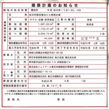 Yokohamasakuragicho190516