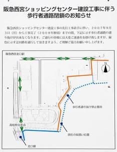 Nishinomiya3
