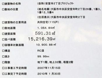 Matsuyamachi3