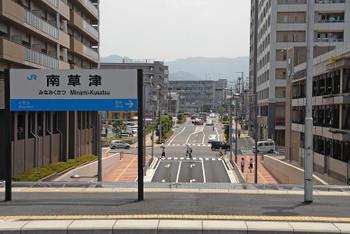 Minamikusatsu4