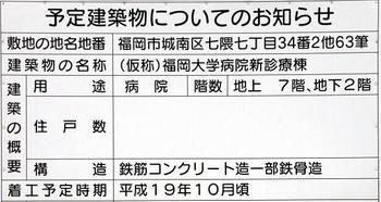 Fukuokaunv3