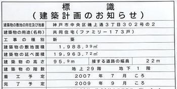 Koubeisogami08013