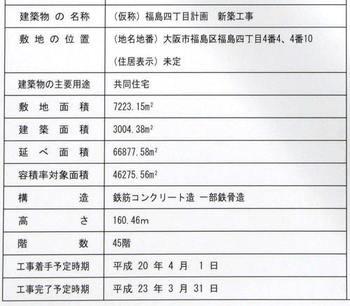 Fukushima0802216