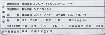 Amagasakisaki08023