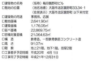 Osakatsuruno08022