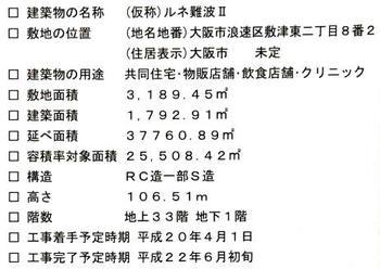 Osakananbarune08034