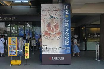 Nara080810