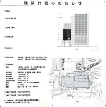 Osakauehonmachi080813
