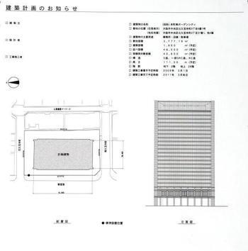 Osakasekisui08084