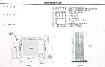 Osakaorix08092