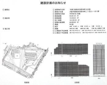 Osakamiyakojima08114
