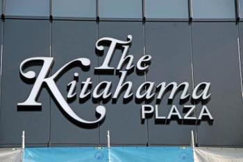 Kitahama0812036