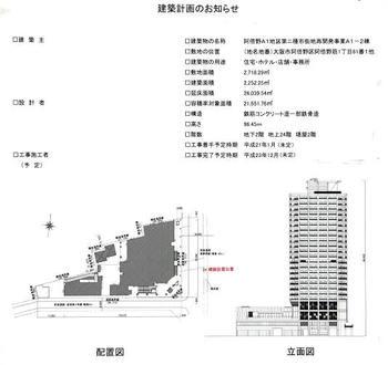 Osakaabeno08122