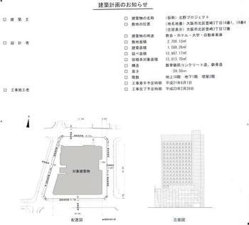Osakaumeda090115