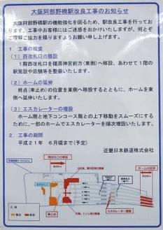 Osakaabeno09017