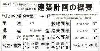 Nagoyasasashima09013