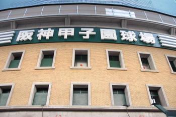 Nishinomiyaikoshien09027