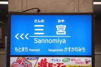 Osakahanshin090351