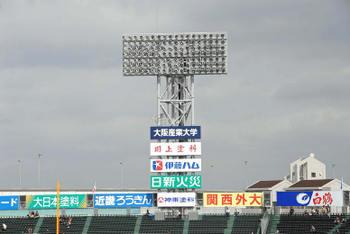 Nishinomiyaikoshien09039