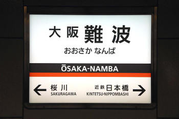 Osakahanshin090332