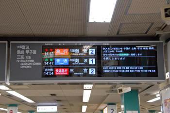 Osakahanshin090336