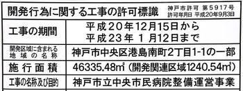 Kobeshimin09034