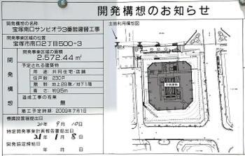 Takarazuka090512
