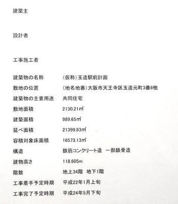 Osakatamatsukuri09053