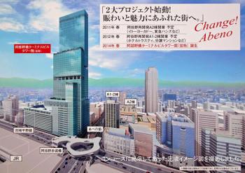 Kintetsu0906068