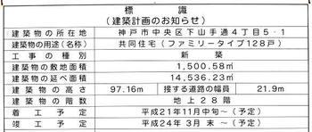Kobeyamate090613