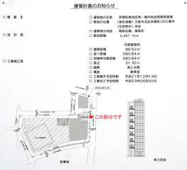 Osakaumeda091019