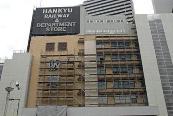 Hankyu0911244