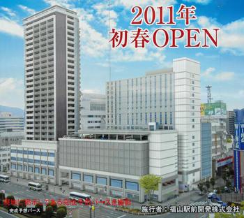Hiroshimafukuyama10013