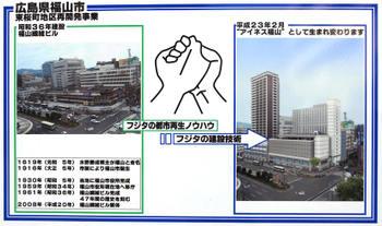 Hiroshimafukuyama10015