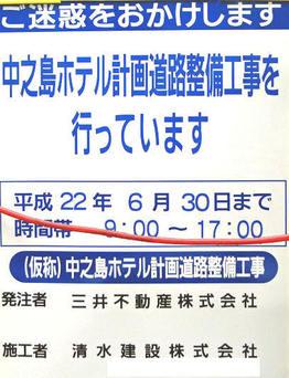 Osakanakanoshima10014