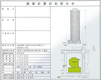 Osakakomiya10012
