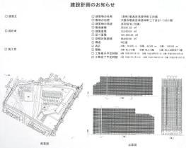Osakamiyakojima10034