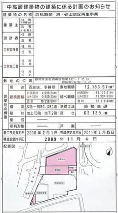Hamamatsueki100413