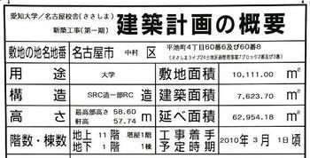 Nagoyasasashima10044