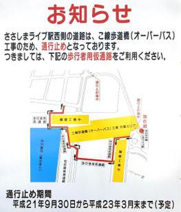 Nagoyasasashima10048
