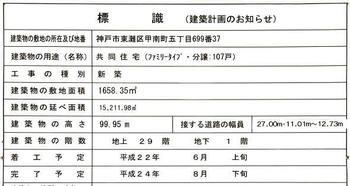 Kobekonan10084