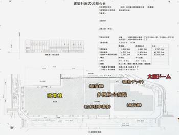Osakadoom10082