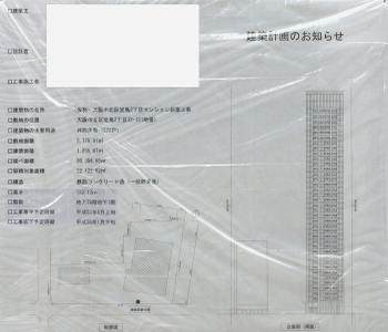 Osakadojima10092