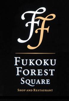 Kofuku1010087