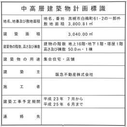 Takatsuki110510