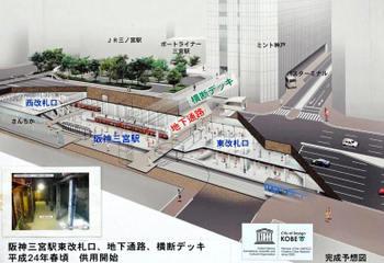 Kobehanshin11051